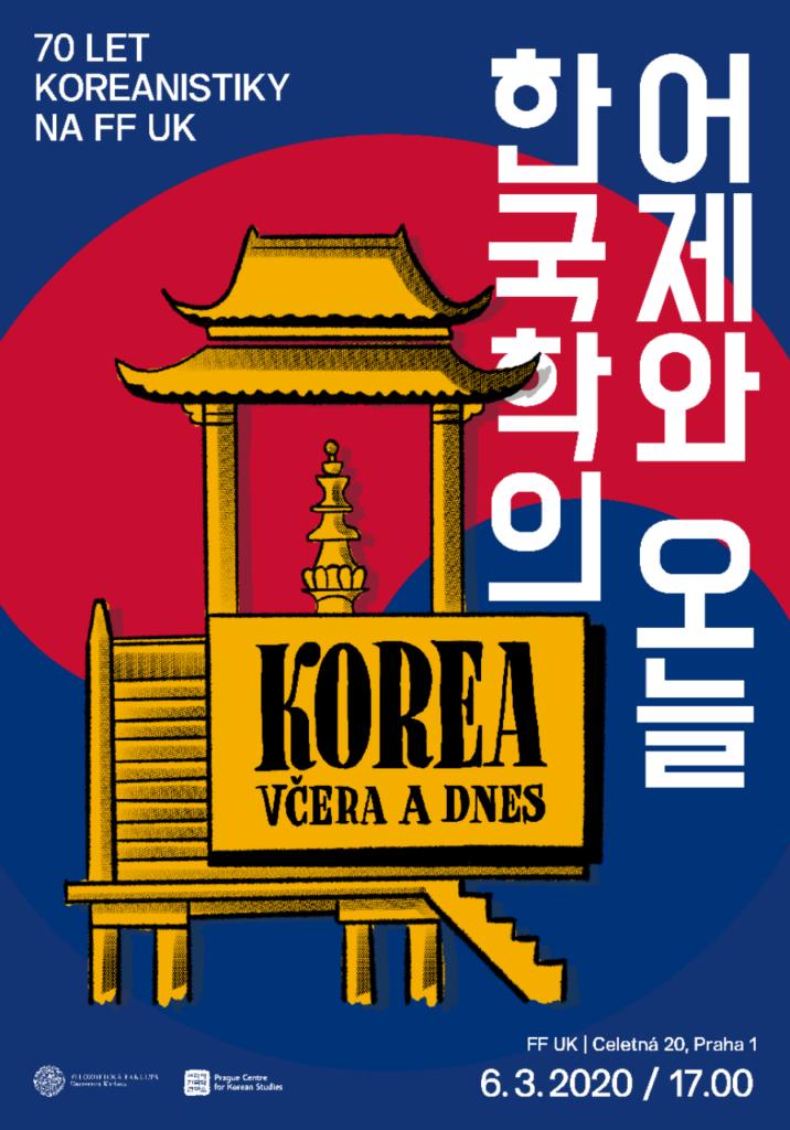 Koreanistika_plakat_vernisaz[1]