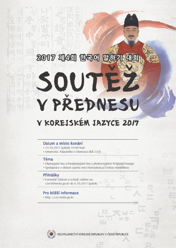 Korean speech contest poster